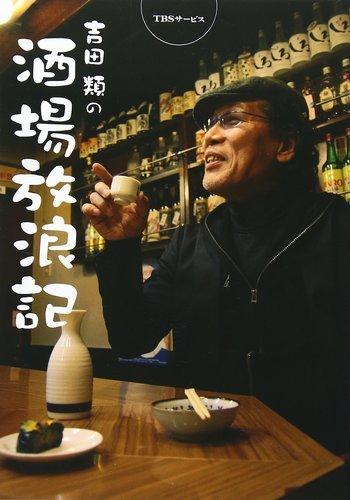 酒場放浪記_91lfRS6OjLL.jpg