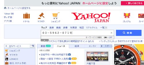 Yahoo検索.png